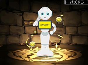 """3066光ペッパー(Pepper""""光モード"""")"""