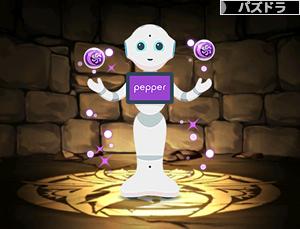 """3067闇ペッパー(Pepper""""闇モード"""")"""