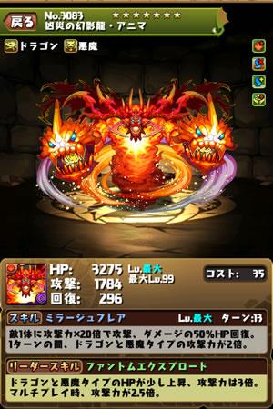 3083凶災の幻影龍・アニマ