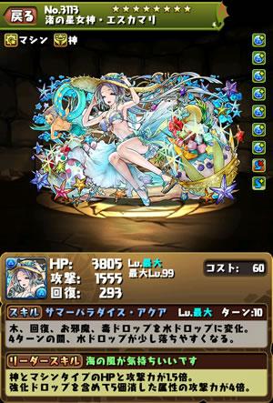 3113水エスカマリ(渚の星女神・エスカマリ)
