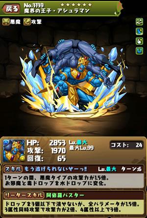 3139魔界の王子・アシュラマン