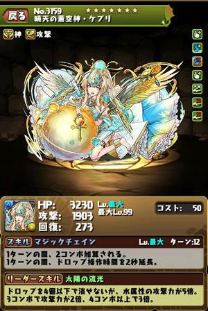 3159暁天の蒼空神・ケプリ