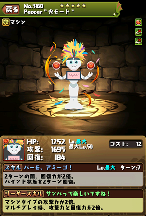 """3160火ペッパー(Pepper""""火モード"""")"""