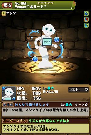 """3161水ペッパー(Pepper""""水モード"""")"""