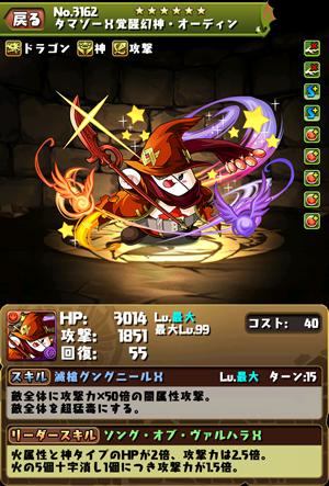 3162タマゾーX覚醒幻神・オーディン