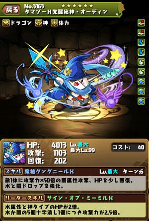 3163タマゾーX覚醒秘神・オーディン