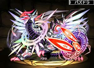 3175紫光深淵龍・アポカリプスX