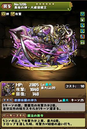 3206畏怖の神・大威徳明王