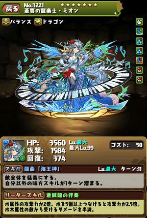 3221蒼響の龍楽士・ミオン