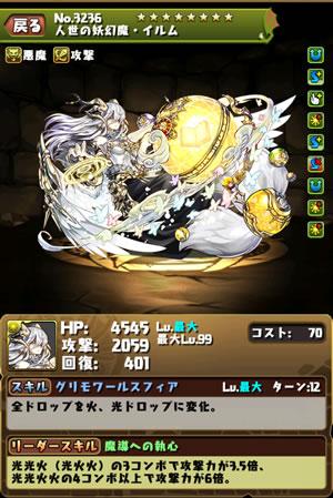 3236人世の妖幻魔・イルム
