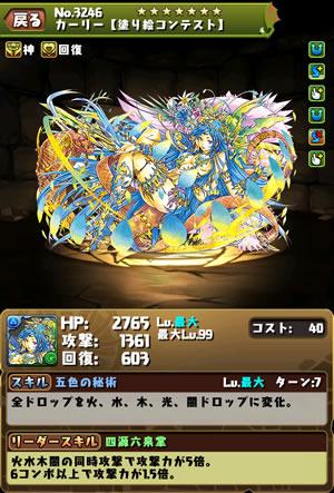3246カーリー【塗り絵コンテスト】