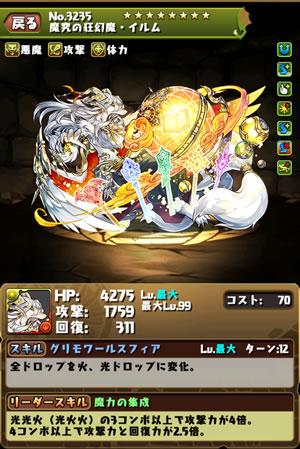 3235魔究の狂幻魔・イルム