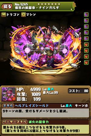 3245爆怒の鉄龍帝・ナインガルダ