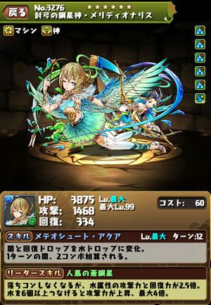 3276討弓の鋼星神・メリディオナリス