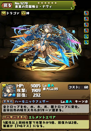 3278蒼翼の閃龍喚士・ナヴィ(光ナヴィ)