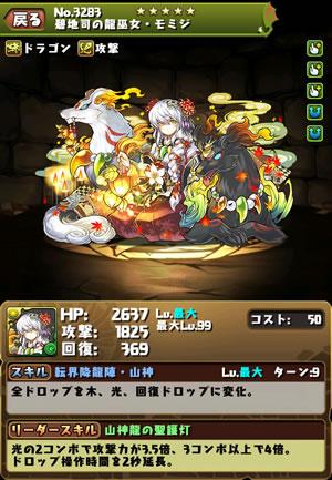 3283碧地司の龍巫女・モミジ