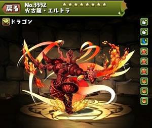 3332火古龍・エルドラ