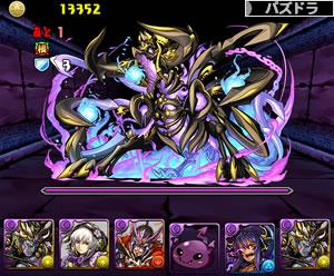 闇の護神龍