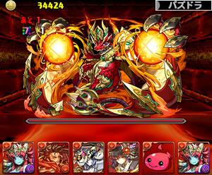 火の護神龍