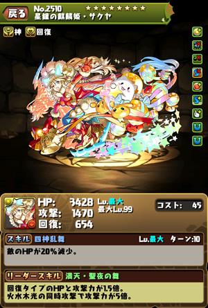 2510聖夜の麒麟姫・サクヤ