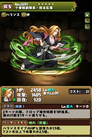 2693松本乱菊