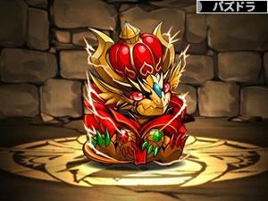 309超キングゴールドドラゴン