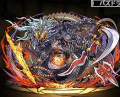 3262鍛煉神・シヴァ=ドラゴン