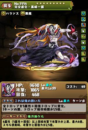 3354超究極黒崎一護(完全虚化・黒崎一護)
