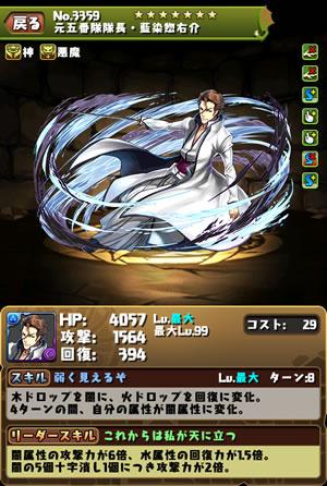3359元五番隊隊長・藍染惣右介