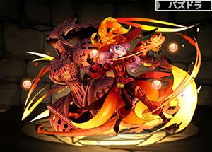 3447火古龍のアーマー・アナ