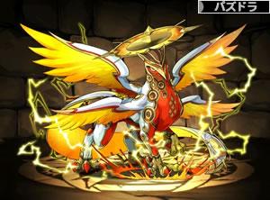 3545陽輪の大賢龍・アポルォ