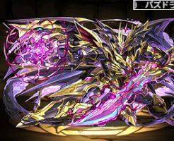 3589闇の星壊機・デスファリオン