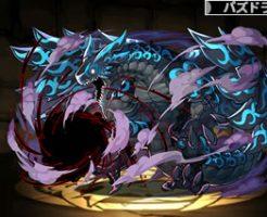 3629時代の終わりを告げる黒き竜・アクノロギア