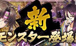 第2弾新戦国の神(新戦国神)シリーズ