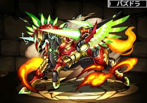 2190灼翼機導獣・マルカブ