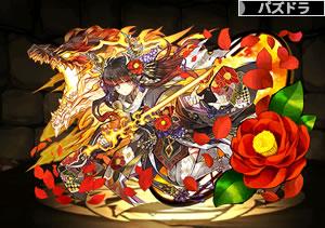 3260大和の焔龍喚士・ツバキ(火ツバキ)