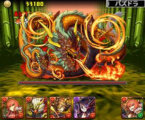 火の戦武龍
