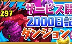 サービス開始2000日記念ダンジョン