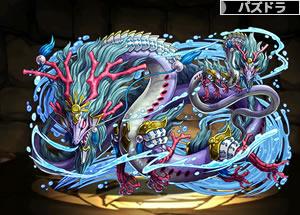 3836水の戦武龍・センシュ