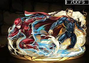 3979スーパーマン&フラッシュ