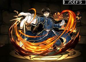 4024焔の錬金術師・ロイ・マスタング