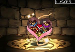 4226バレンタインチョコレート【四神】