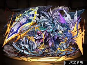 4297冥黒神・ラー=ドラゴン(闇ラードラ)