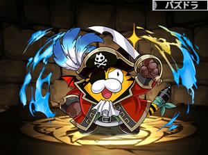 4578海賊トラゴン