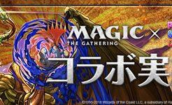 マジック:ザ・ギャザリング コラボ