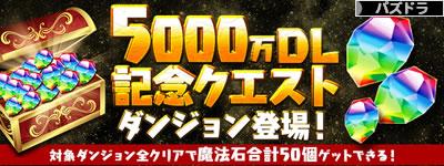 5000万DL記念クエストダンジョン