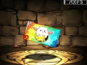 5030ガンホーチケット【虹】