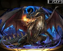 5185黒龍 ミラボレアス