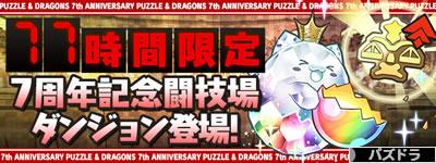 77時間限定!7周年記念闘技場