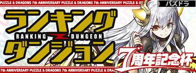 ランキングダンジョン(7周年記念杯)